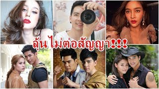 เปิด! ละคร ของช่อง 7 จะเกิดขึ้นในปี 2562   Thai Lakorn Ch 7 Upcoming