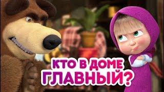Download Маша и Медведь - Кто в доме главный? 👧⚡🐻 Video