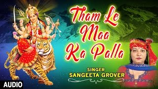 Download Tham Le Maa Ka Palla I Devi Bhajan I SANGEETA GROVER I Full Audio Song I Art Track I Video