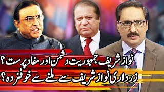 Download Kal Tak with Javed Chaudhry - 23 November 2017 | Express News Video