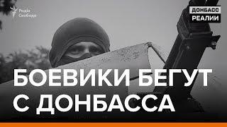 Download Боевики бегут с Донбасса | «Донбасc.Реалии» Video