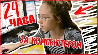 Download НОЧЬ ЗА КОМПЬЮТЕРОМ | 24 ЧАСА челлендж | MARISHAMT Video