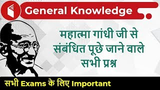 Download 6:00 PM - GK by Sandeep Sir | Questions Related to Mahatma Gandhi Ji Video