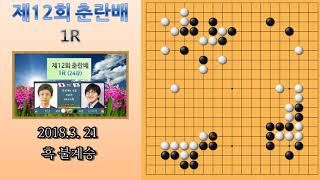 Download 김지석 VS 이치리키 료 [12회 춘란배 1R] 바둑감상 Video