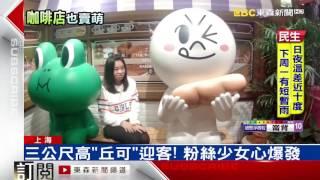 Download 萌到犯規!熊大妹「丘可」咖啡廳上海開幕 Video