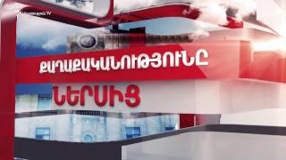 Download «Ազատություն» TV | Ուղիղ միացում | LIVE | Прямaя трансляция 20.02.2019 Video