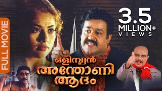 Download Olympian Anthony Adam Malayalam Full Movie | Family Entertainment | Mohanlal | Meena Video