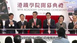 Download 梁振英出席港鐵學院開幕禮 (10.11.2016) Video