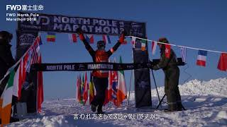 Download FWD北極マラソン Video