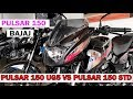 Download 2019 Bajaj Pulsar 150 UG5 ABS Vs Pulsar 150 Std Real-life Comparison - Which One should you buy? Video