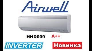 Download Видеообзор Кондиционера Airwell HHD009- inverter Новинка 2017 г. Video