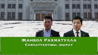 Download Бауыржан Байбек! Алматы қаласының әкіміне Жанбол Рахматулла Video