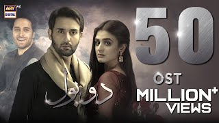 Download Do Bol Official OST | Nabeel Shaukat & Aima Baig | ARY Digital Video