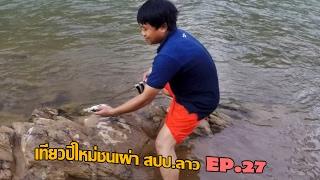 Download เที่ยวปีใหม่ชนเผ่า สปป.ลาว EP.27 แปลกดีกวนเบ็ดให้ปลากินในลาวไม่เหมือนที่ไหนไม่เคยเห็น Video