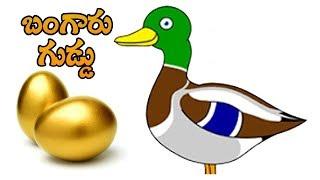 Download Telugu Morel Stories | Bangaru Bathugudlu | Neethi Kathalu | Golden Duck Telugu Story | Video