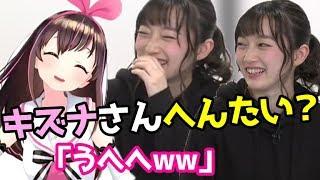 Download 藤田茜が有名なユーチューバーキズナアイを言及www「キズナさんはへんたい?うへへww可愛すぎww」 Video