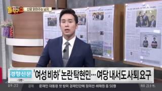 Download 신문 읽어주는 남자 - 6월 23일 돌직구 브리핑 Video