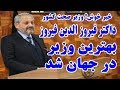 Download خبرخوش! وزیر صحت کشور داکتر فیروز الدین فیروز بهترین وزیر جهان شد Video