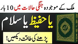 Download Majoda Halat Main Ya Hafeezu Ya Salamu Benefits    ya hafizu wazifa Video