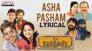 Download Asha Pasham Lyrical    Care Of Kancharapalem Songs    Venkatesh Maha    Rana Daggubati Video
