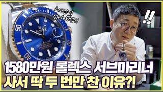 Download 1580만원 롤렉스 서브마리너 사서 딱 두번만 찬 이유?! | 오프라이드오가나(섭마청콤) rolex submariner two tone blue sunray dial Video