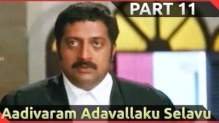 Download Aadivaram Adavallaku Selavu Telugu Movie Part 11/12 || Bramhanandam , Krishna Bhagavan Video