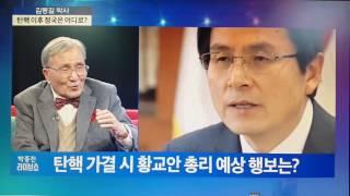 Download 김동길 교수의 차기 대통령에 대한 견해 Video