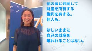 Download Saori Kashiwada, Japan, reading article 17 of the Universal Declaration of Human Rights Video