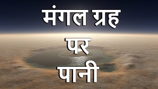 Download Water On Mars In Hindi | मंगल ग्रह पर पानी Video