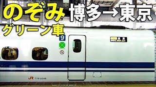 Download (2)【鹿児島-東京 新幹線】(△6200円で)のぞみ34号 全区間グリーン車5時間乗りとおし Video