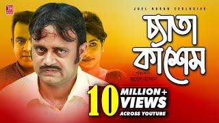 Download Ceta Kashem | চ্যাতা কাশেম | Bangla Natok 2017 | Akhomo Hasan & Chaity | Juel Hasan Video