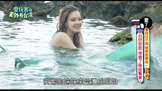 Download 【墾丁】不要不相信,來墾丁衝浪還能遇見美人魚?!【愛玩客之老外看台灣】#235 Video