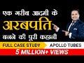 Download एक गरीब आदमी के अरबपति बनने की पूरी कहानी   Full Case Study   APL Apollo   Dr Vivek Bindra Video