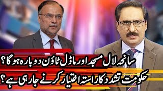 Download Kal Tak with Javed Chaudhry - Ahsan Iqbal Special Interview - 20 November 2017 | Express News Video