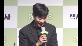 Download 170620 택시운전사 제작보고회 토크 류준열 Video