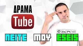 Download Τι να κάνουν οι Youtubers? (Π.Μ.Ε #28) Video