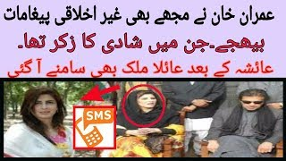 Download Ayla Malik Said Imran Khan Also text me And Give Me A Marriage Proposal|Ayla Malik Tweet Video