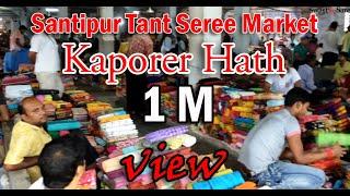 Download Santipur Tant Saree wholesale market/শান্তিপুর তাঁত শাড়ির হাট Video