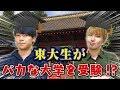 Download 【炎上しないで】東大生が日本一バカな大学の入試に本気で挑戦したらどうなる?【想像以上の実力】 Video
