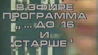 Download До 16 и старше (ЦТ СССР, 1991) Video