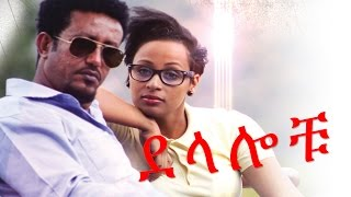 Download ደላሎቹ - Ethiopian Movie - Delalochu (ደላሎቹ ሙሉ ፊልም) Full 2015 Video