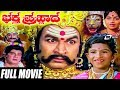 Download Bhaktha Prahlada-ಭಕ್ತ ಪ್ರಹ್ಲಾದ | Dr.Rajkumar Kannada Full Movies | Puneeth RajKumar | Mythological Video