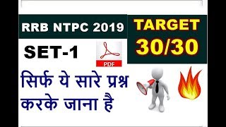Download Reasoning for RRB NTPC set-1    important Question for RRB NTPC 2019    Expected Question reasoning Video