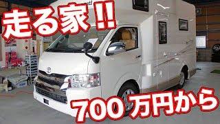 Download これぞ王道キャンピングカー!!700万円で第2の家を買う! Video