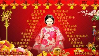 Download 新年傳統音樂24首 Video