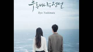 Download Yoshimata Ryo (요시마타 료) - Sound Of Ocean [푸른 바다의 전설 OST Score Part.1] Video