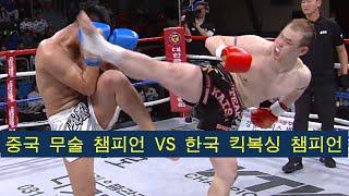 Download 중국 무술 챔피언과 한국 킥복싱 챔피언의 자존심을 건 승부 ㄷㄷ Video