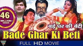 Download Bade Ghar Ki Beti Hindi Full Movie HD || Meenakshi Seshadri, Rishi Kapoor || Eagle Hindi Movies Video