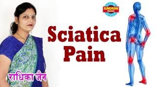 Download Sciatica Pain Treatment   Home Remedies for Sciatica Pain by Radhika Jain   Health Tips Video