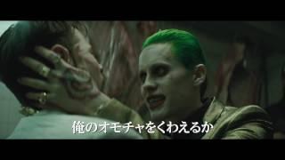 Download 映画『スーサイド・スクワッド』ジョーカー映像【HD】2016年9月10日公開 Video